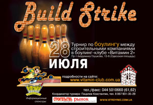 Рекламный блок build strike