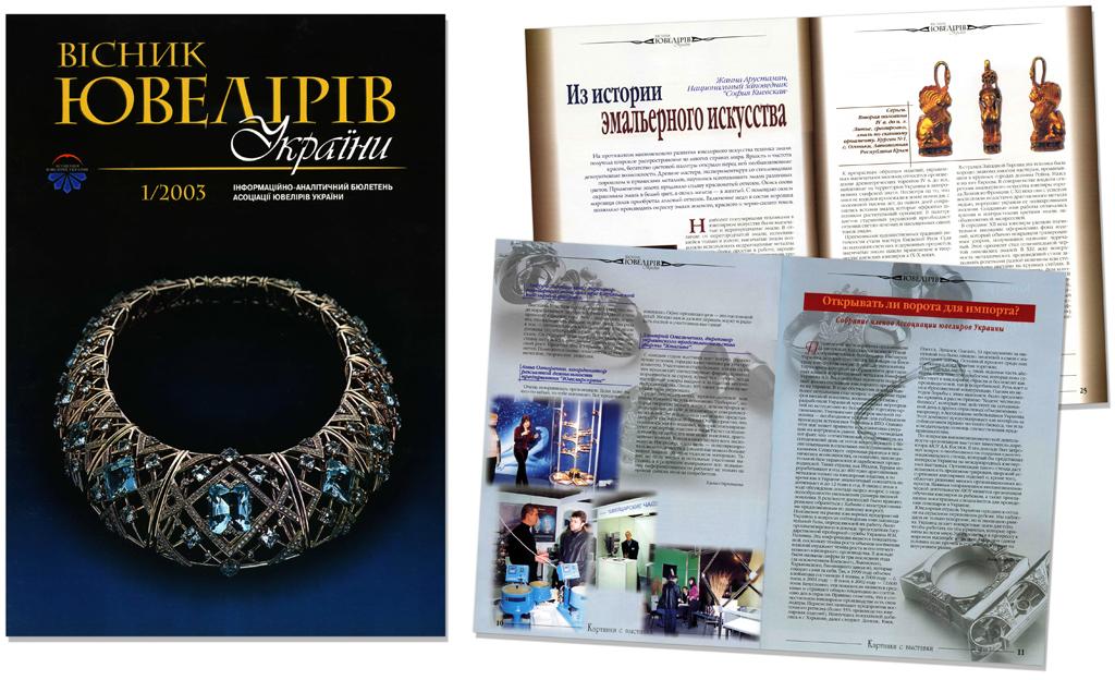 Журнал вісник ювелірів україни